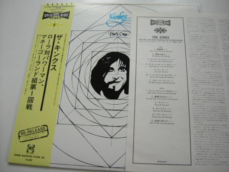 KINKS/ローラ対パワーマン、マネ...