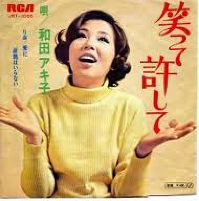「和田アキ子 笑って許して」の画像検索結果