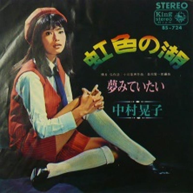 中村 晃子/虹色の湖のシングル盤通販・販売ならサウンドファインダー