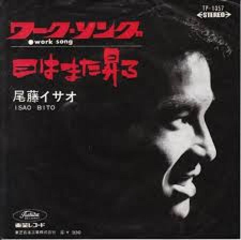 尾藤 イサオ/ワーク・ソング 【Red Wax】のシングル盤通販・販売ならサウンドファインダー