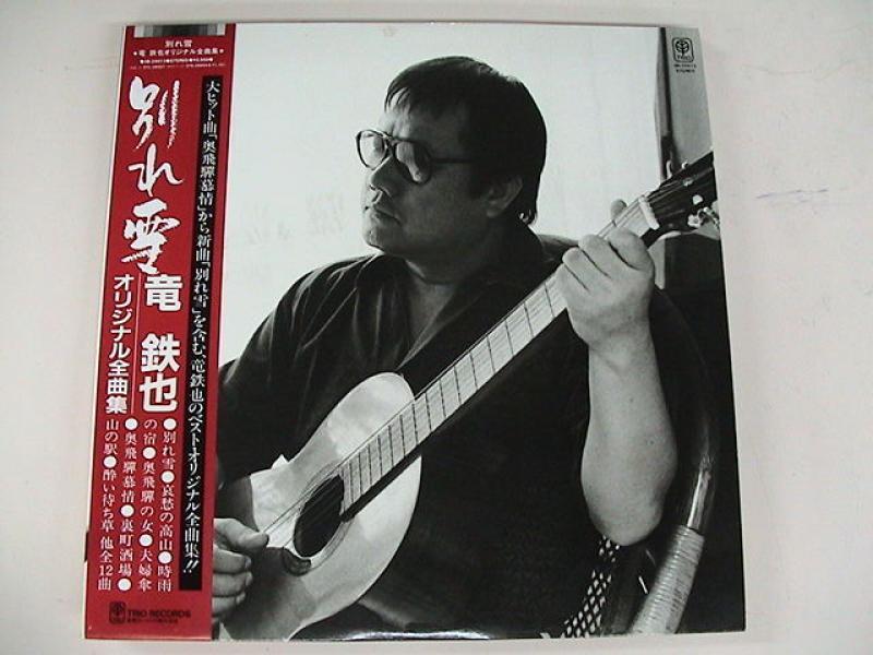 竜鉄也/別れ雪/竜鉄也オリジナル全曲集のLPレコード通販・販売ならサウンドファインダー
