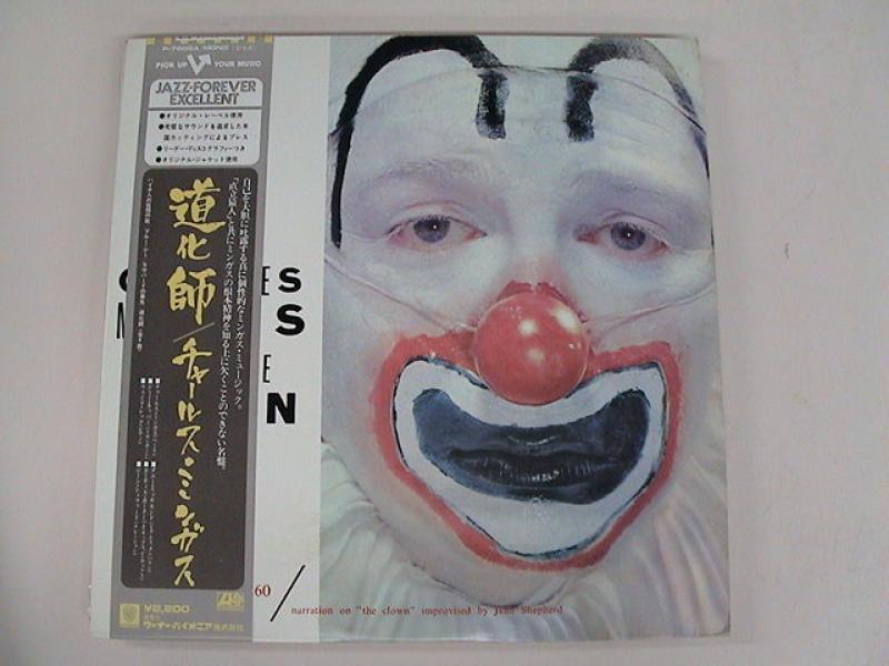 Charles Mingus/THE CLOWN 道化師 レコード通販のサウンド