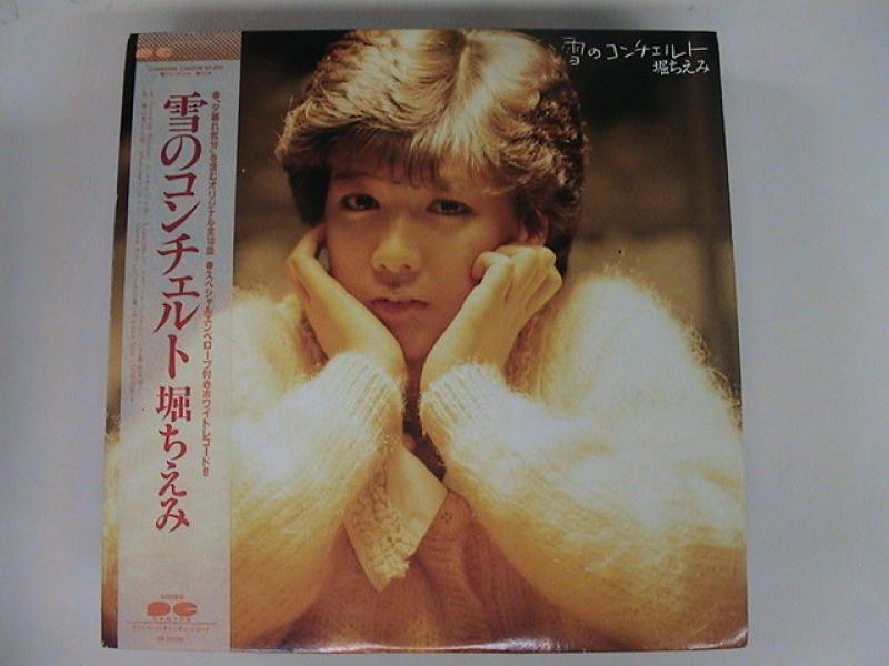 堀ちえみ/雪のコンチェルトのLPレコード通販・販売ならサウンドファインダー