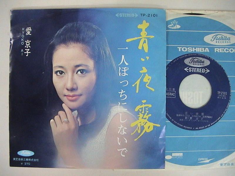 愛 京子/青い夜霧 レコード通販...