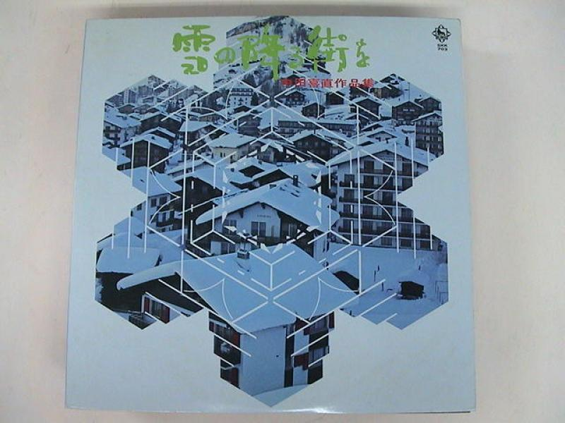 中田喜直/雪の降る街をのLPレコード通販・販売ならサウンドファインダー