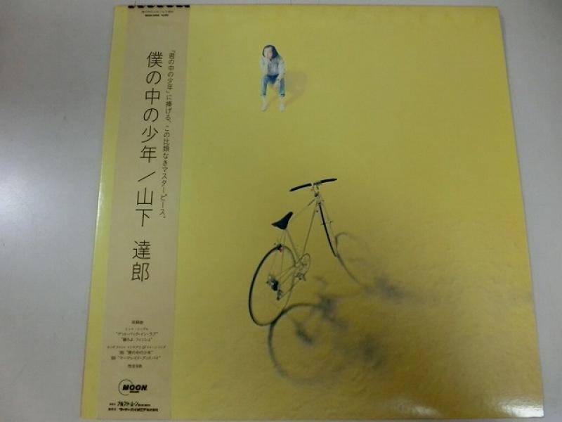 山下達郎/僕の中の少年のLPレコード通販・販売ならサウンドファインダー
