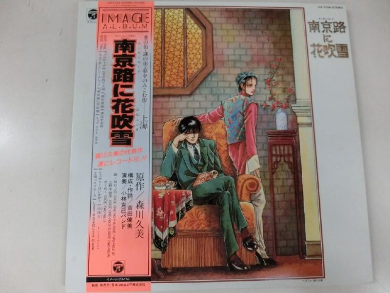 イメージ・アルバム/南京路に花吹雪のLPレコード通販・販売ならサウンドファインダー