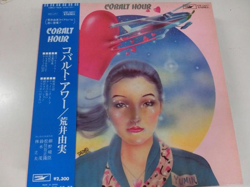 荒井由実/コバルト・アワーのLPレコード通販・販売ならサウンドファインダー