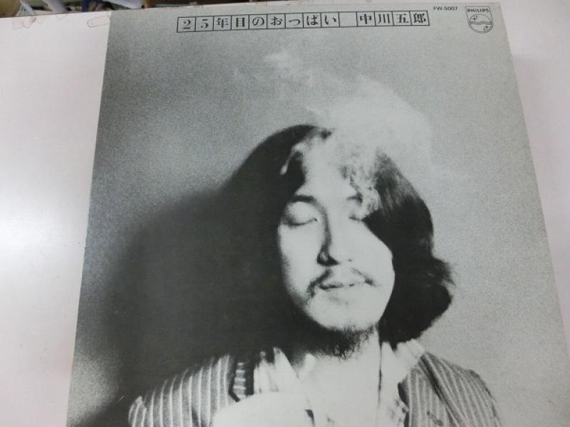 中川五郎/25年目のおっぱいのLPレコード通販・販売ならサウンドファインダー