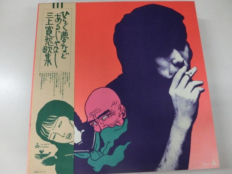 三上寛/怨歌集:ひらく夢などあるじゃなしのLPレコード通販・販売ならサウンドファインダー