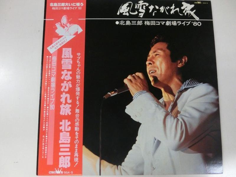 北島三郎/風雪ながれ旅   梅田コマ劇場ライブ '80のLPレコード通販・販売ならサウンドファインダー