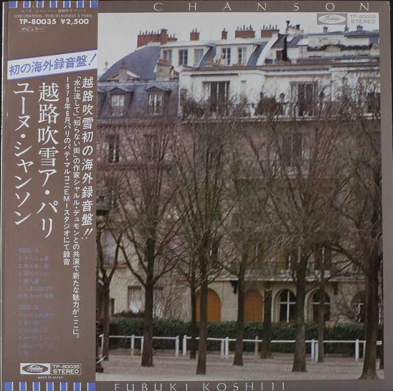 越路吹雪/ユーヌ・シャンソン 越路吹雪 ア・パリのLPレコード通販・販売ならサウンドファインダー