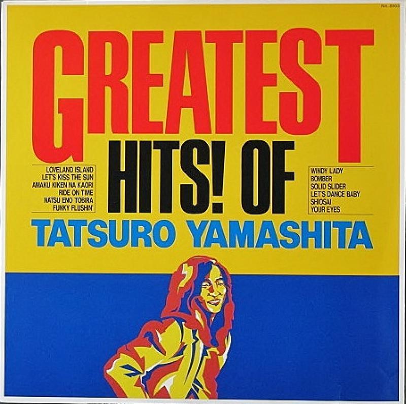 山下達郎/Greatest Hits! Of Tatsuro YamashitaのLPレコード通販・販売ならサウンドファインダー
