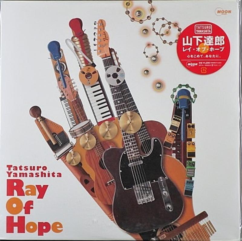 山下達郎/レイ・オブ・ホープのLPレコード通販・販売ならサウンドファインダー