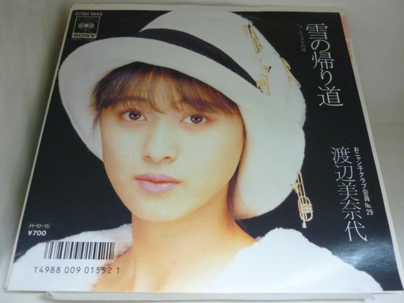渡辺美奈代/雪の帰り道/うさぎの耳のシングル盤通販・販売ならサウンドファインダー