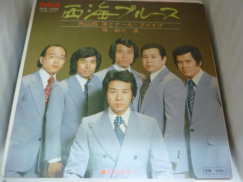 内山田洋とクール・ファイブ/西海ブルース/雪降る町でのシングル盤通販・販売ならサウンドファインダー