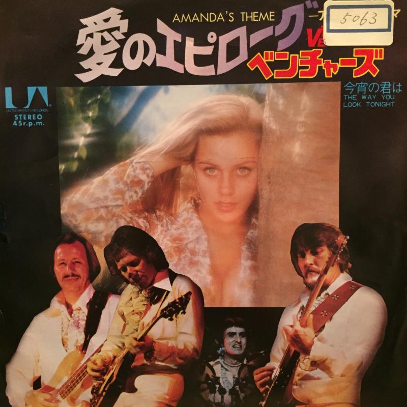 ベンチャーズ/愛のエピローグのシングル盤通販・販売ならサウンドファインダー