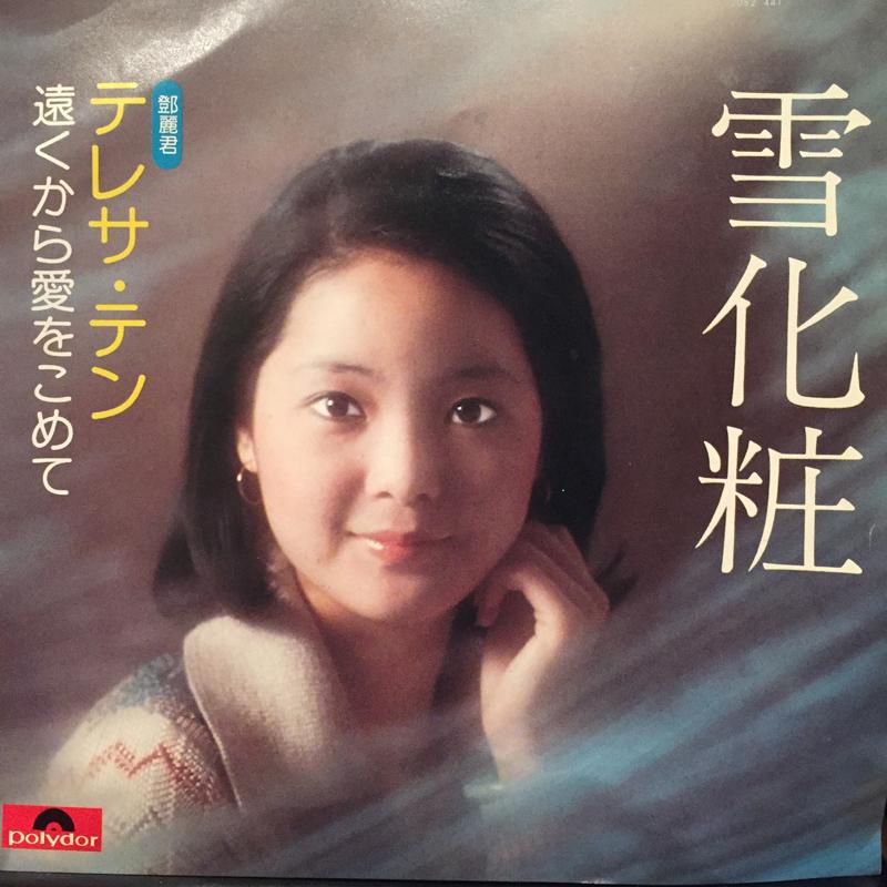 テレサ・テン/雪化粧のシングル盤通販・販売ならサウンドファインダー