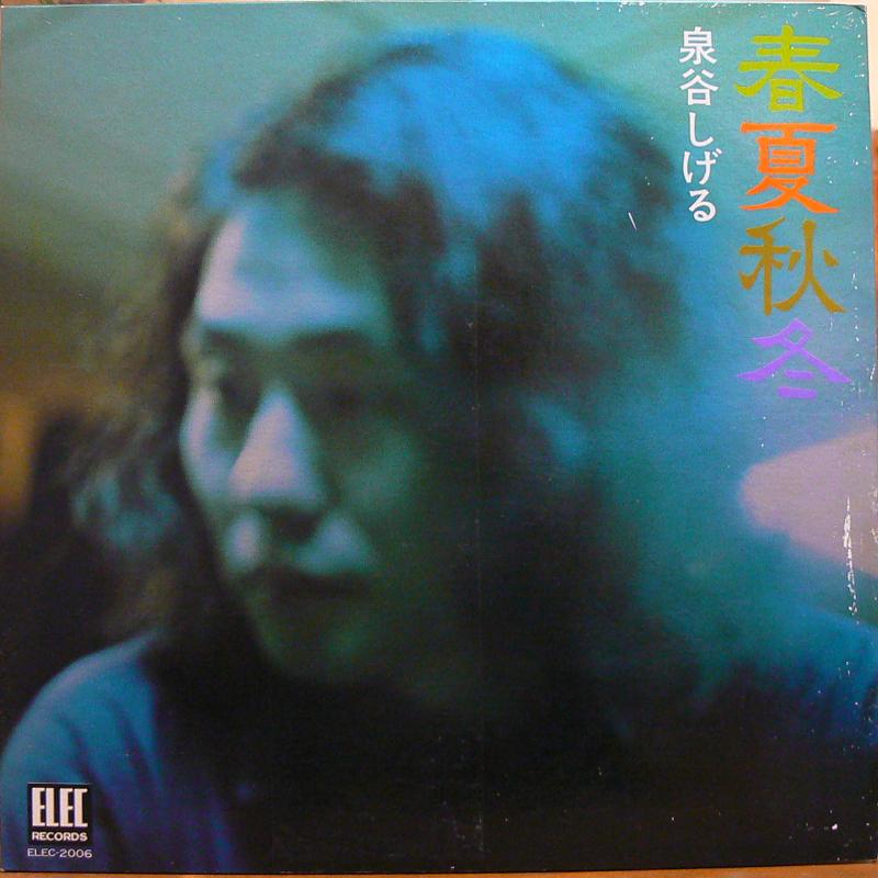 泉谷しげる/春夏秋冬のLPレコード通販・販売ならサウンドファインダー