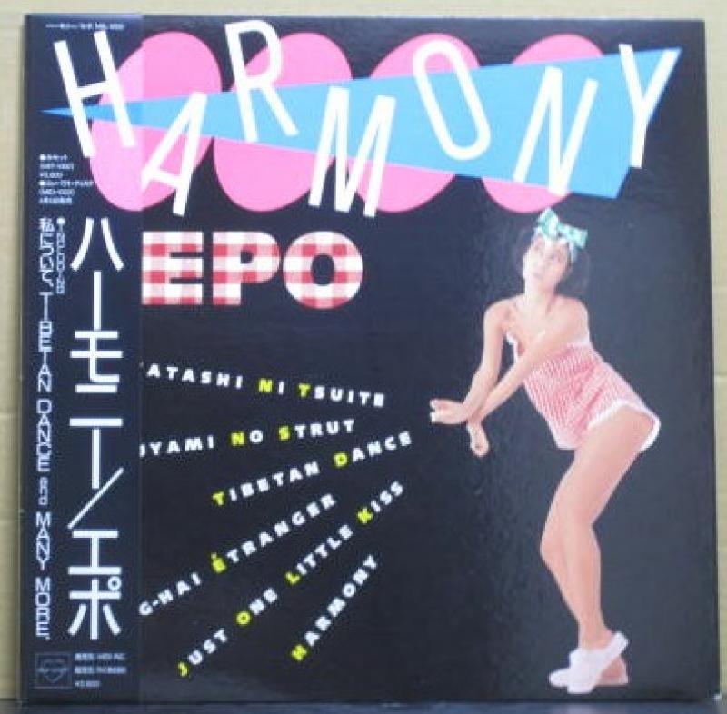 エポ(EPO)/ハーモニー レコード...