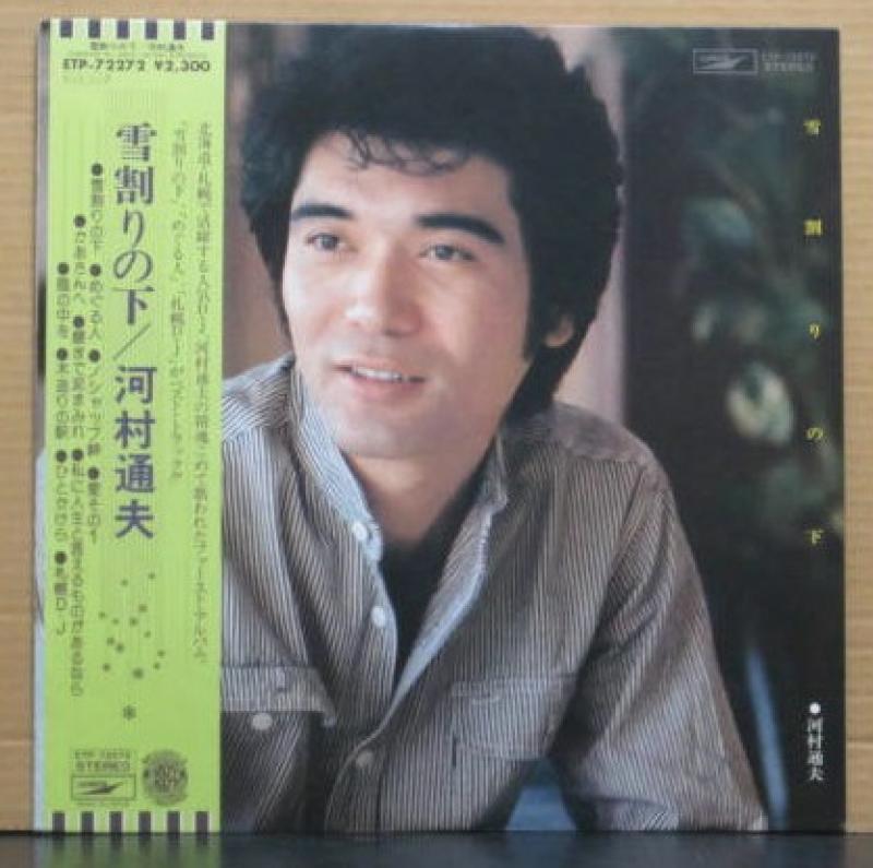 河村 通夫/雪割りの下のLPレコード通販・販売ならサウンドファインダー