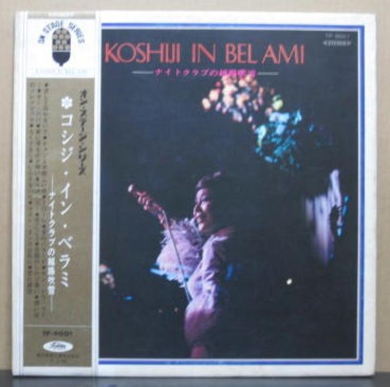 越路 吹雪/KOSHIJI  IN BEL AMI  ナイトクラブの越路 吹雪(赤盤)のLPレコード通販・販売ならサウンドファインダー