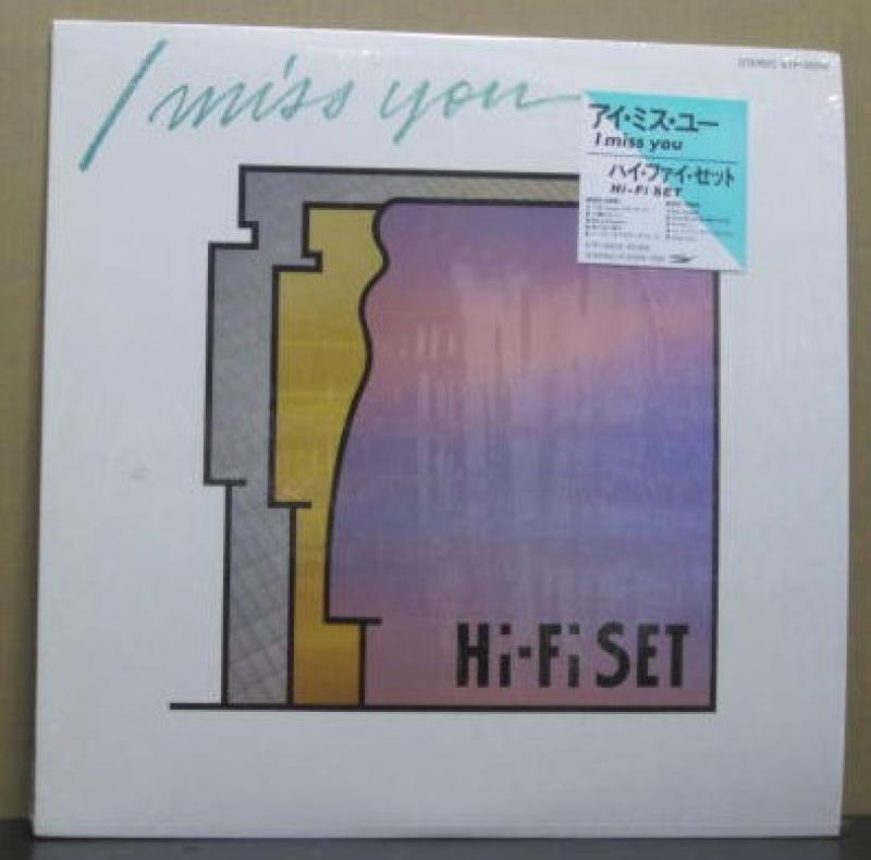 ハイ・ファイ・セット/アイ・ミス・ユーのLPレコード通販・販売ならサウンドファインダー