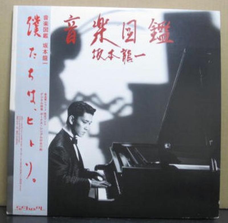 坂本 龍一/音楽図鑑(シングル付き)のLPレコード通販・販売ならサウンドファインダー