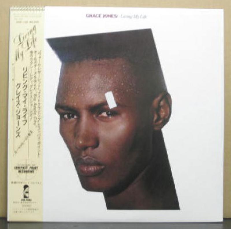 グレイス・ジョーンズ/リビング・マイ・ライフのLPレコード通販・販売ならサウンドファインダー