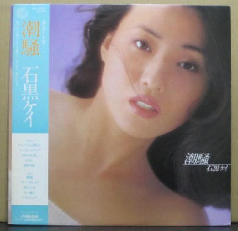 石黒 ケイ/潮騒のLPレコード通販・販売ならサウンドファインダー
