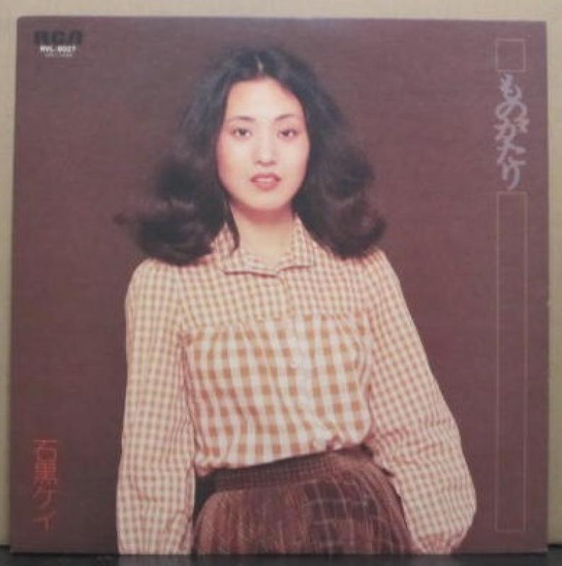 石黒 ケイ/ものがたりのLPレコード通販・販売ならサウンドファインダー