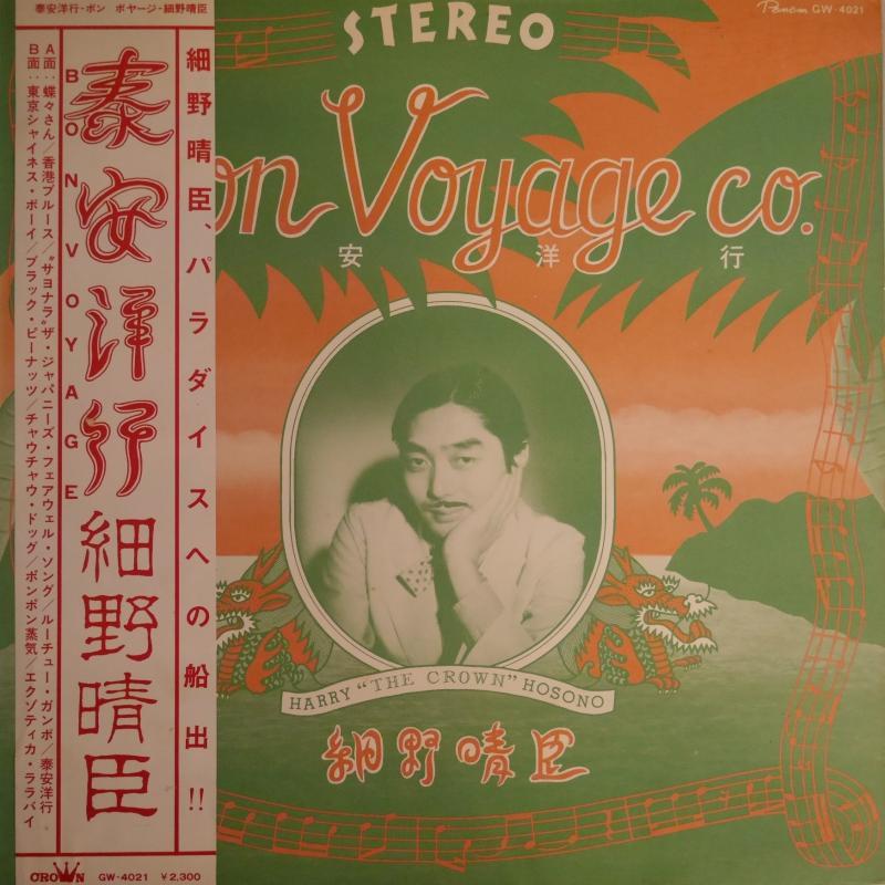 細野晴臣/泰安洋行 BON VOYAGE(帯、冊子付)のLPレコード通販・販売ならサウンドファインダー