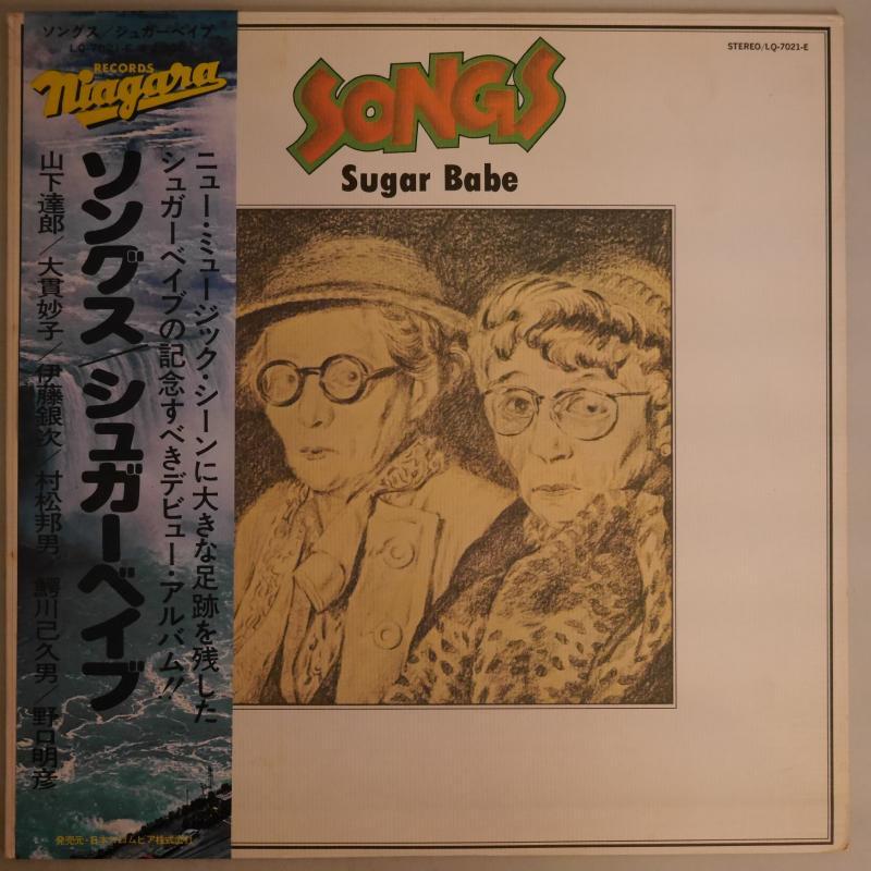 シュガー・ベイブ/ソングスのLPレコード通販・販売ならサウンドファインダー