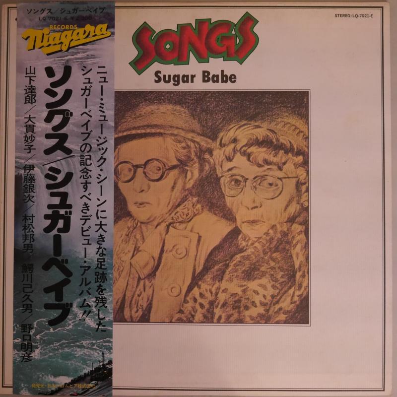 シュガー・ベイブ/SONGS (ソングス)のLPレコード通販・販売ならサウンドファインダー