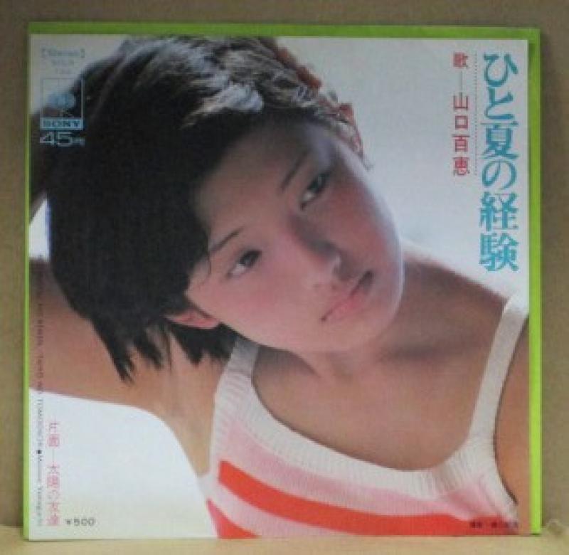 山口百恵/ひと夏の経験 レコード...
