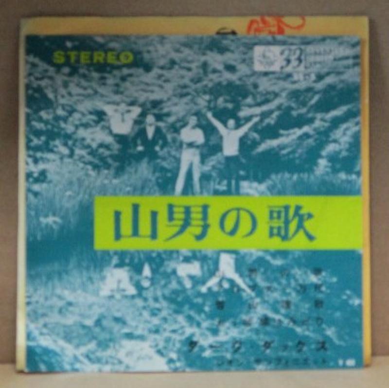 ダーク・ダックス/山男の歌/アルプス一万尺/雪山讃歌/おゝ牧場はみどりのシングル盤通販・販売ならサウンドファインダー