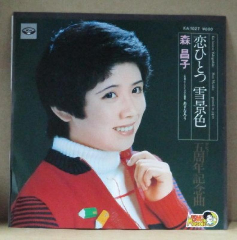 森昌子/恋ひとつ雪景色のシングル盤通販・販売ならサウンドファインダー