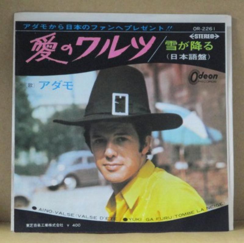アダモ/愛のワルツ/雪が降る(日本語盤)のシングル盤通販・販売ならサウンドファインダー