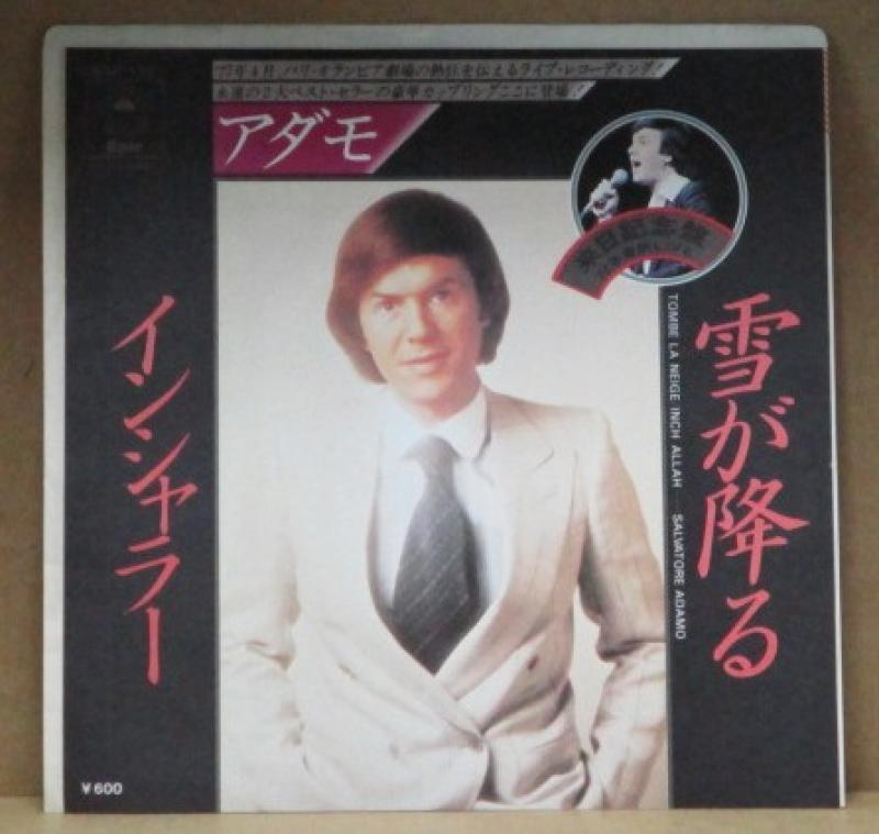 アダモ/雪が降る(ライブ)のシングル盤通販・販売ならサウンドファインダー