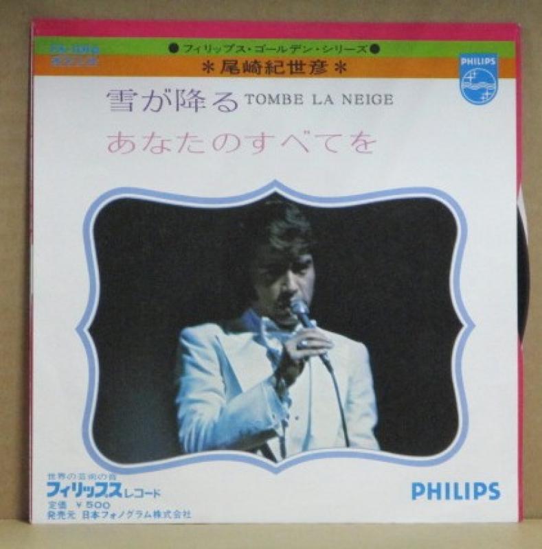 尾崎紀世彦/雪が降る/あなたのすべてをのシングル盤通販・販売ならサウンドファインダー