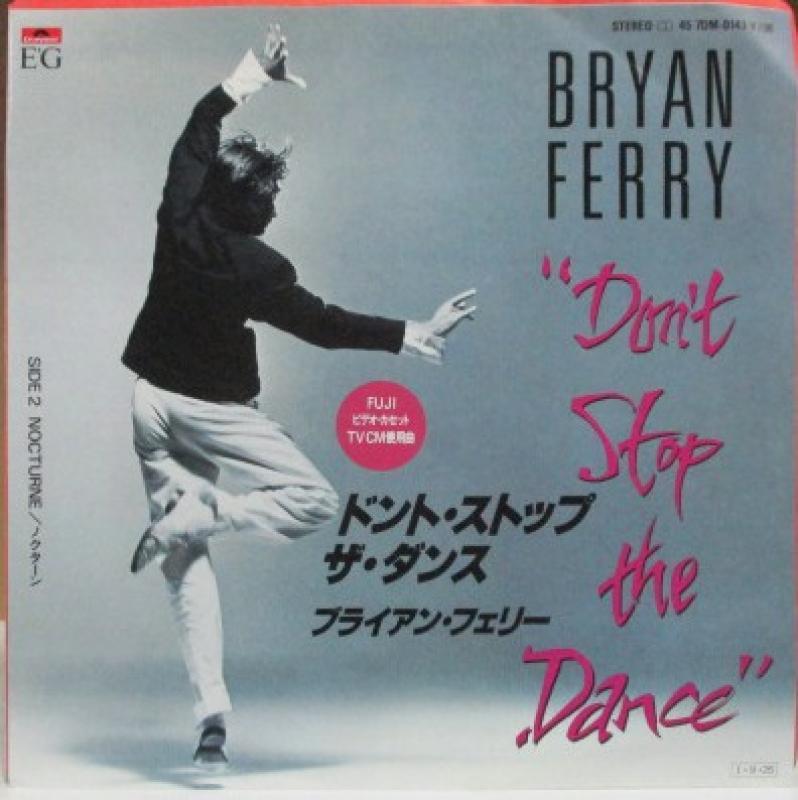 ブライアン・フェリー/ドント・ストップ・ザ・ダンスのシングル盤通販・販売ならサウンドファインダー