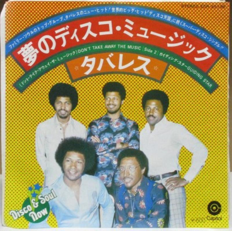 タバレス/夢のディスコ・ミュージックのシングル盤通販・販売ならサウンドファインダー