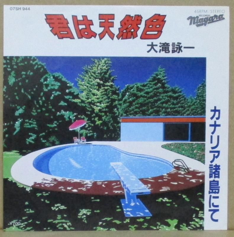 大滝詠一/君は天然色のシングル盤通販・販売ならサウンドファインダー