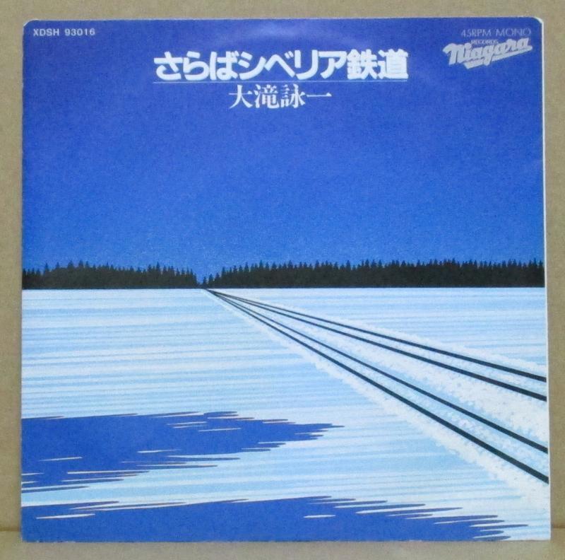 大滝詠一/さらばシベリア鉄道のシングル盤通販・販売ならサウンドファインダー