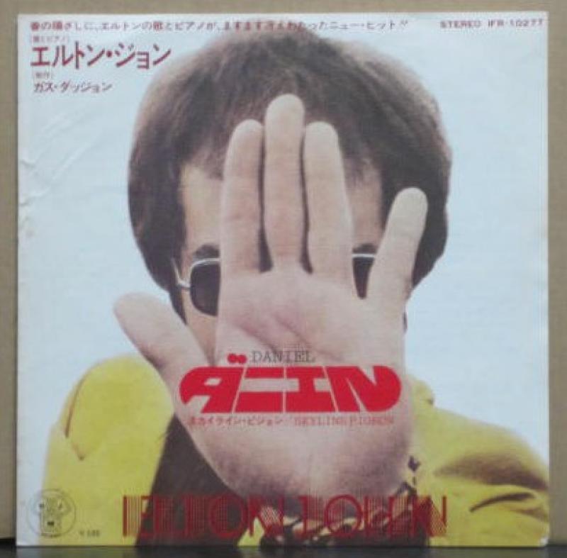 エルトン・ジョン/ダニエルのシングル盤通販・販売ならサウンドファインダー