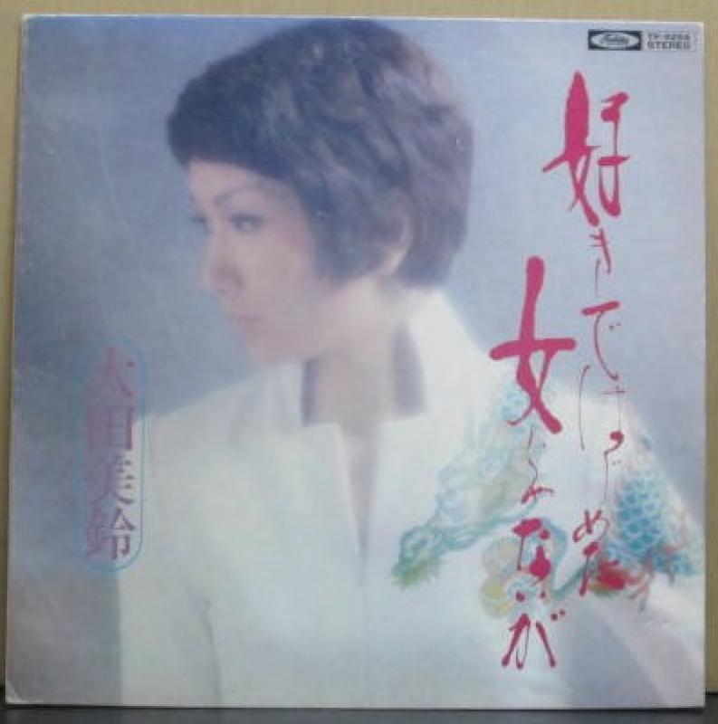 太田美鈴/好きではじめた女じゃないが(ポートレート付き)のLPレコード通販・販売ならサウンドファインダー