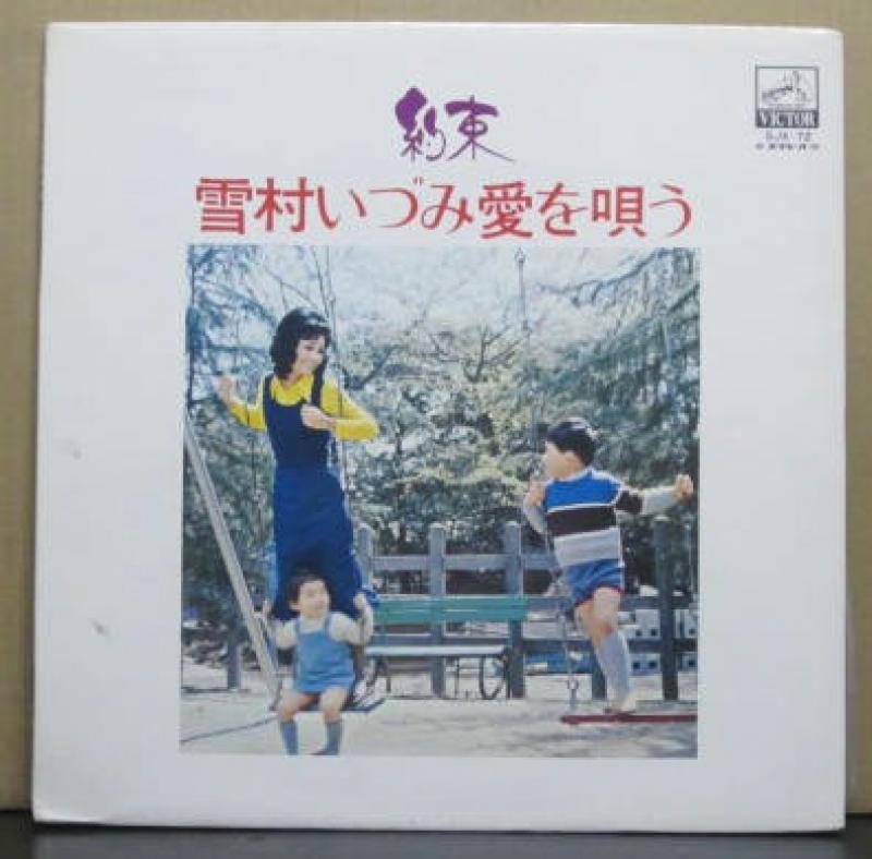 雪村いづみ/約束 雪村いづみ愛を唄うのLPレコード通販・販売ならサウンドファインダー