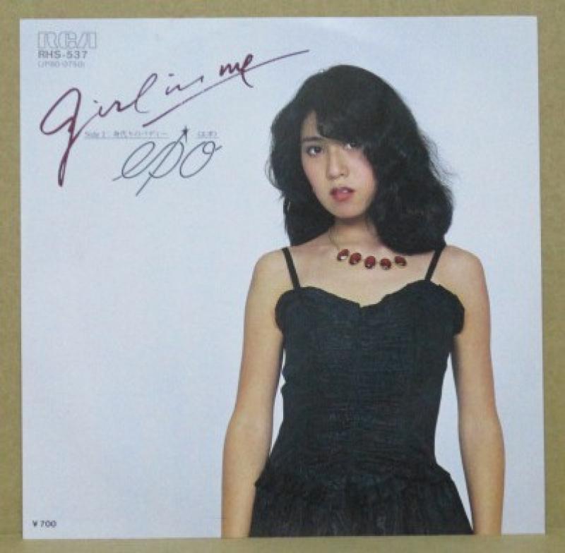 エポ/ガール・イン・ミーのシングル盤通販・販売ならサウンドファインダー