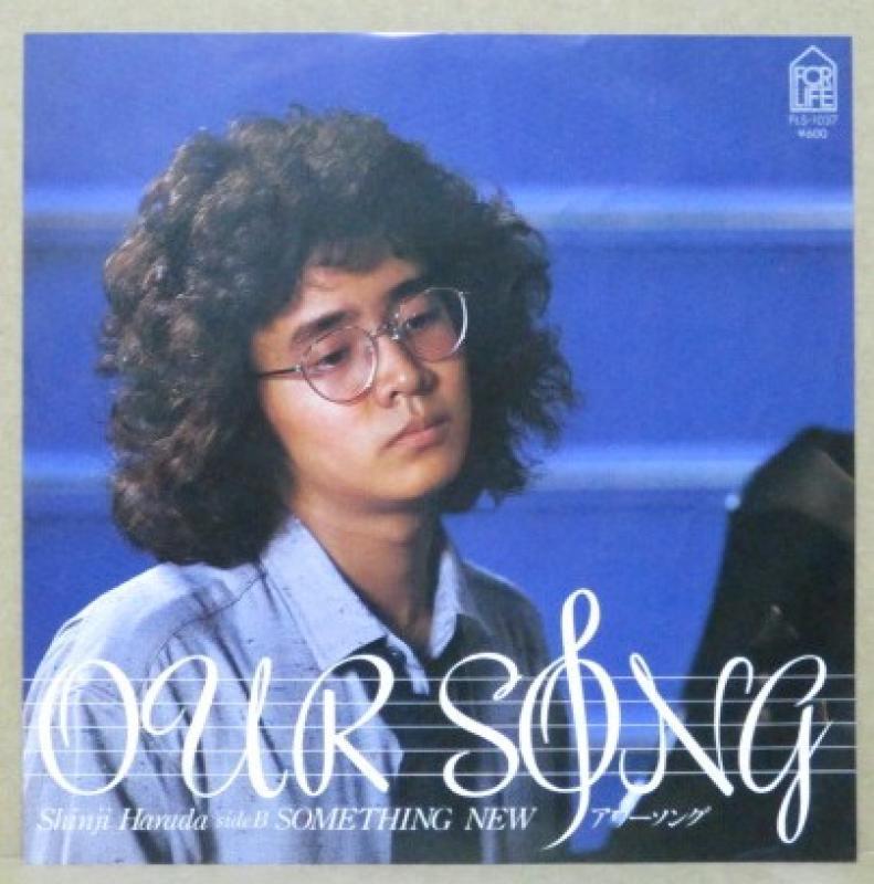 原田真二/アワーソングの10インチレコード通販・販売ならサウンドファインダー