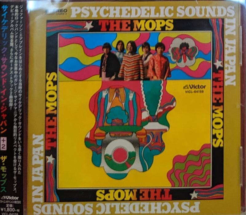 ザ・モップス/サイケデリック・サウンド・イン・ジャパン+2のCD通販・販売ならサウンドファインダー